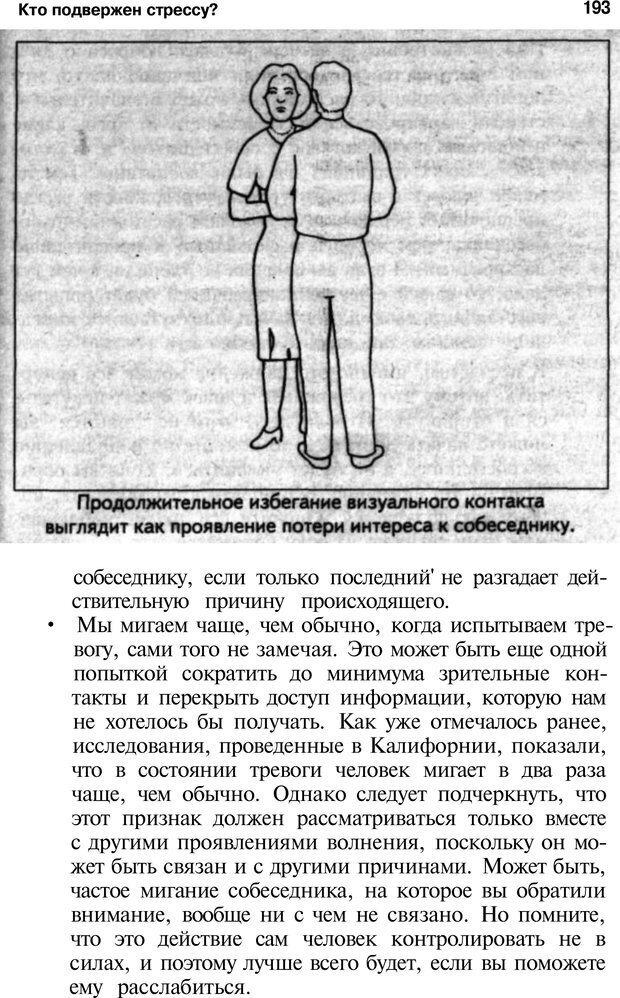 PDF. Язык жестов. Гленн В. Страница 191. Читать онлайн