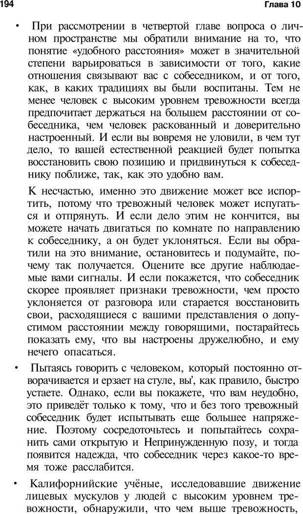 PDF. Язык жестов. Гленн В. Страница 192. Читать онлайн