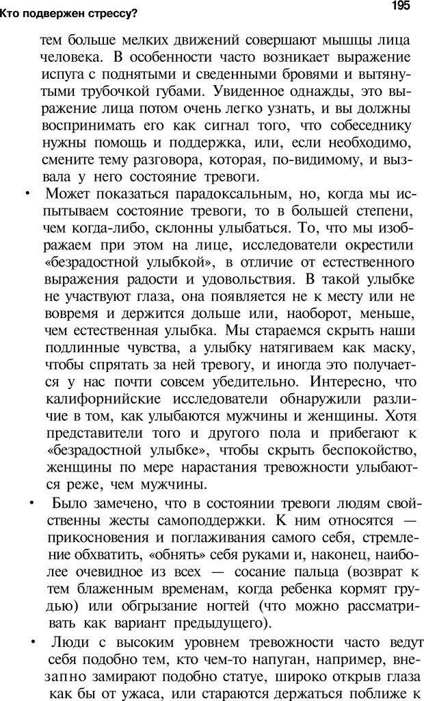 PDF. Язык жестов. Гленн В. Страница 193. Читать онлайн