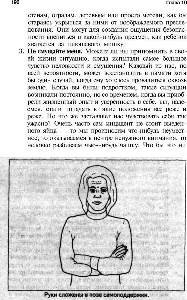 PDF. Язык жестов. Гленн В. Страница 194. Читать онлайн