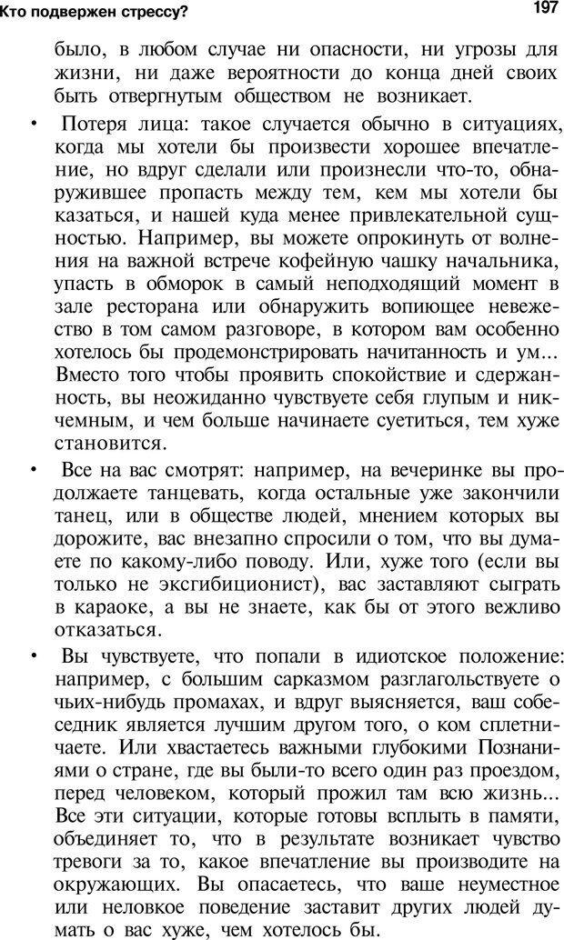 PDF. Язык жестов. Гленн В. Страница 195. Читать онлайн