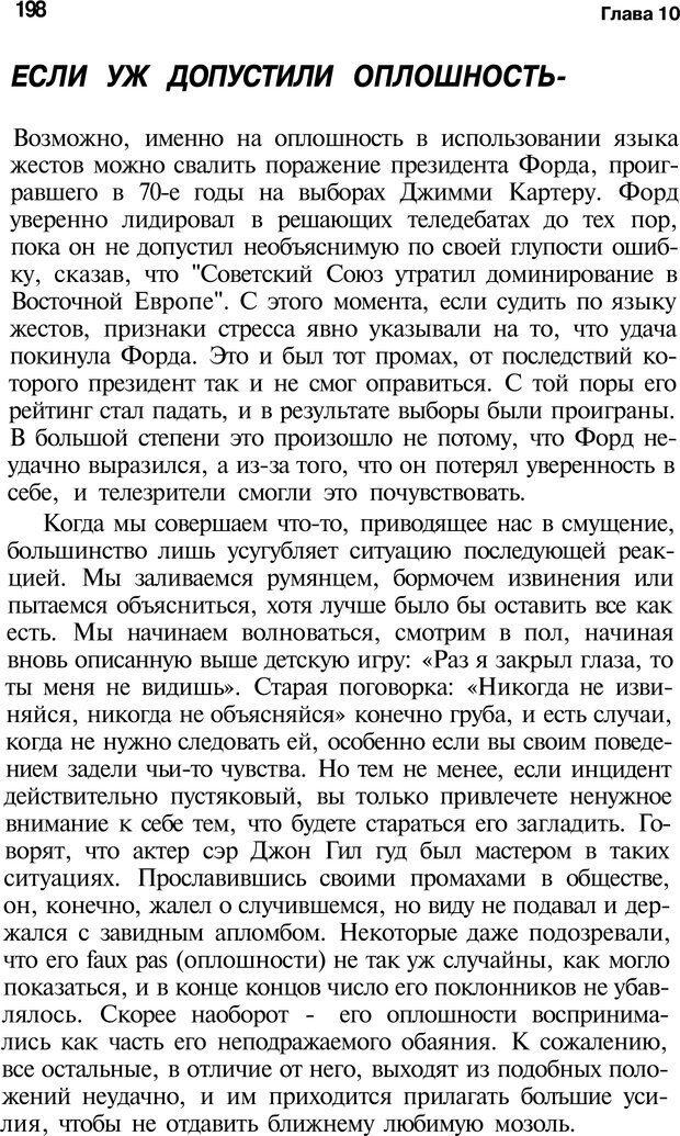 PDF. Язык жестов. Гленн В. Страница 196. Читать онлайн