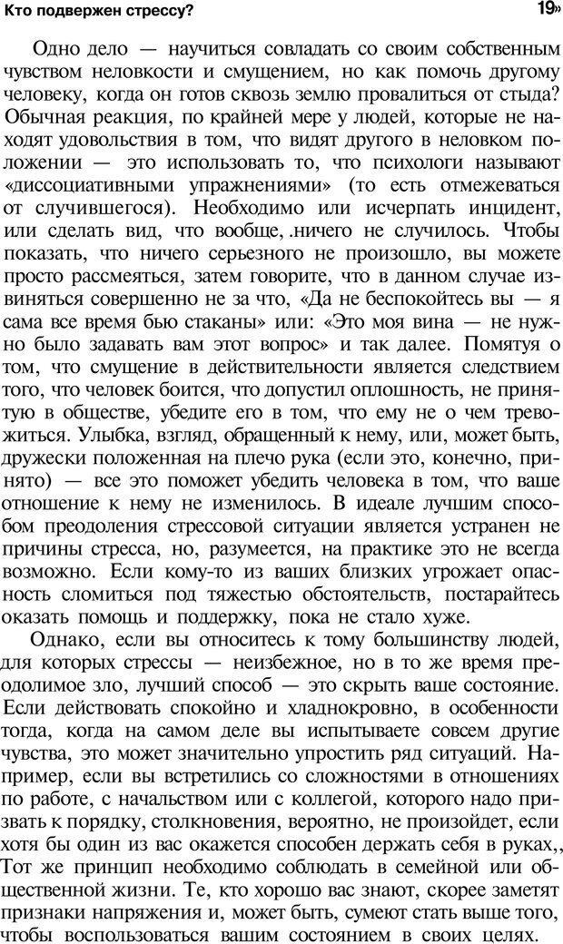 PDF. Язык жестов. Гленн В. Страница 197. Читать онлайн
