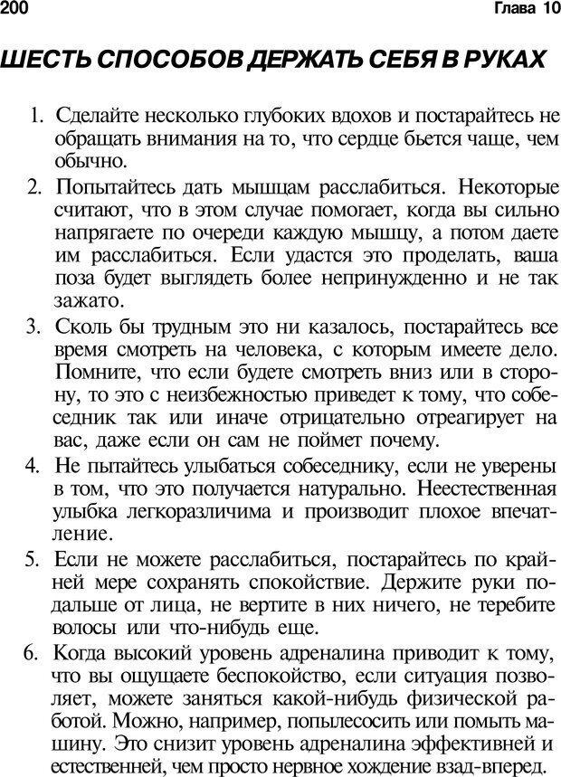 PDF. Язык жестов. Гленн В. Страница 198. Читать онлайн