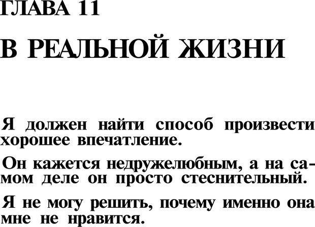 PDF. Язык жестов. Гленн В. Страница 199. Читать онлайн