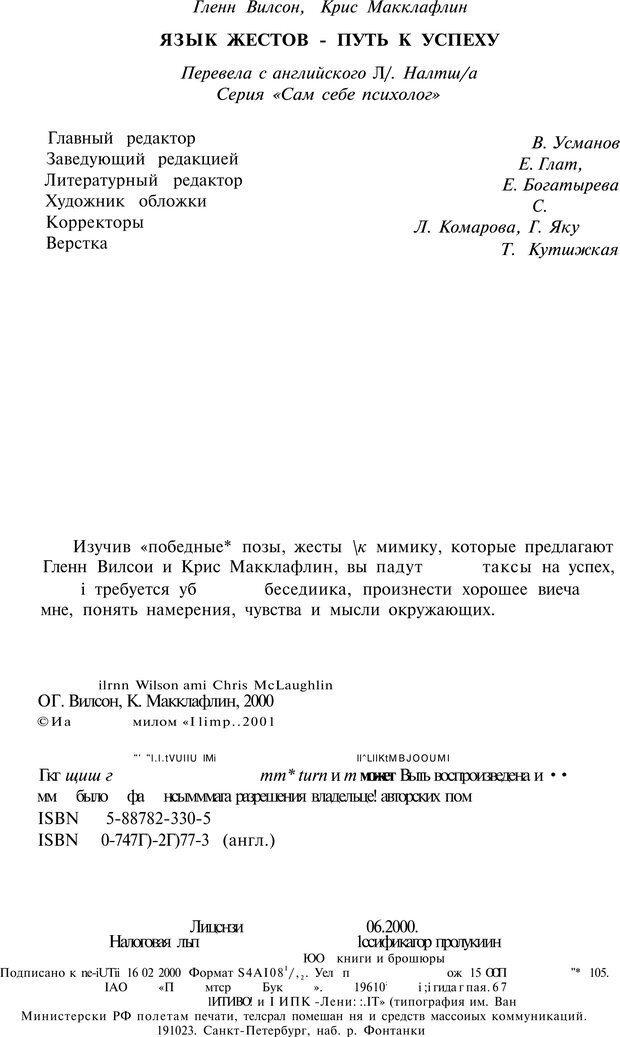 PDF. Язык жестов. Гленн В. Страница 2. Читать онлайн
