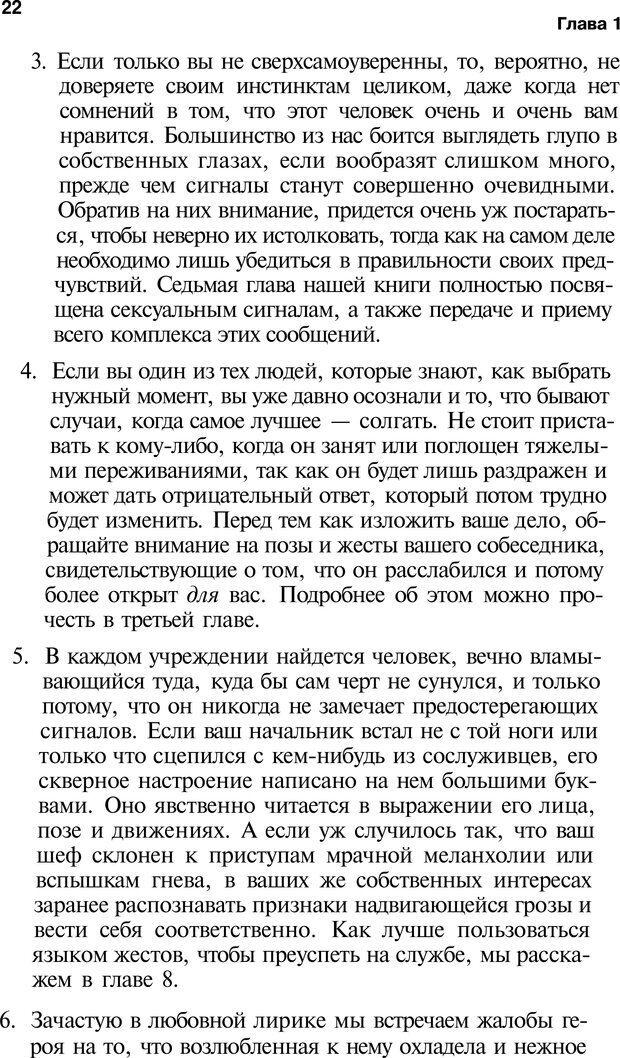 PDF. Язык жестов. Гленн В. Страница 20. Читать онлайн