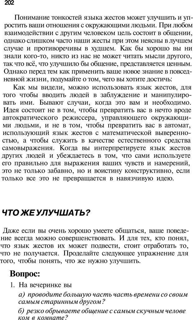 PDF. Язык жестов. Гленн В. Страница 200. Читать онлайн
