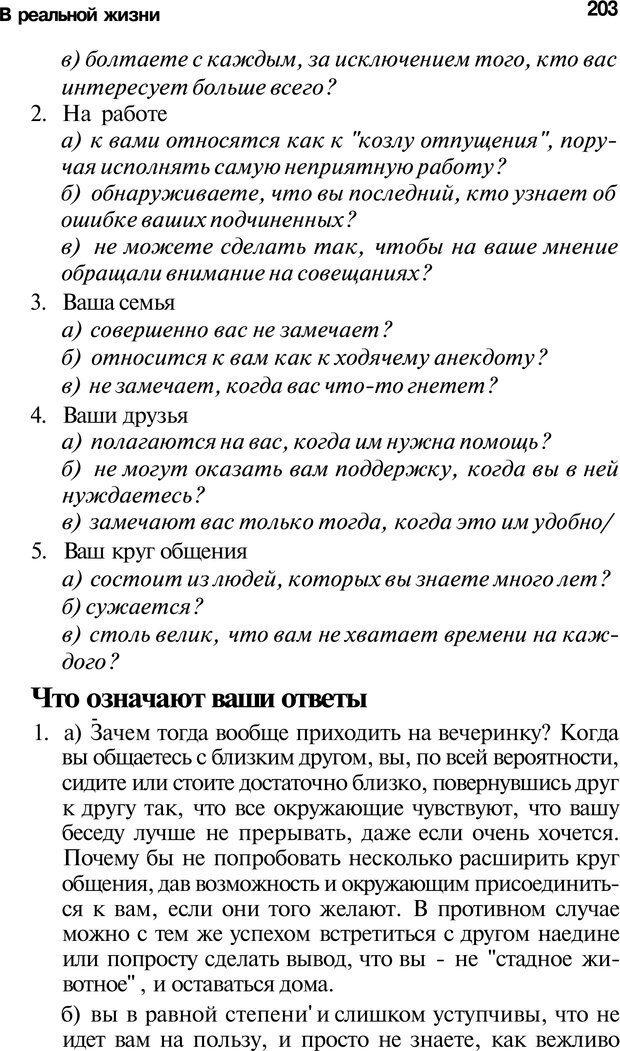 PDF. Язык жестов. Гленн В. Страница 201. Читать онлайн