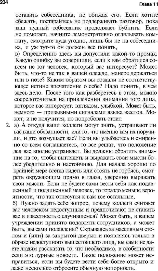 PDF. Язык жестов. Гленн В. Страница 202. Читать онлайн