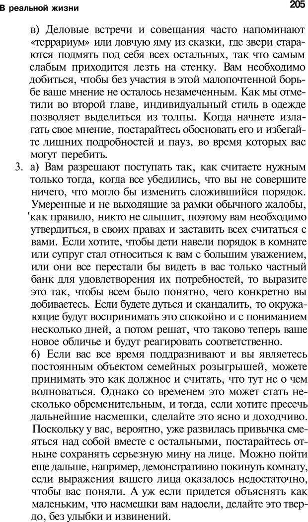 PDF. Язык жестов. Гленн В. Страница 203. Читать онлайн