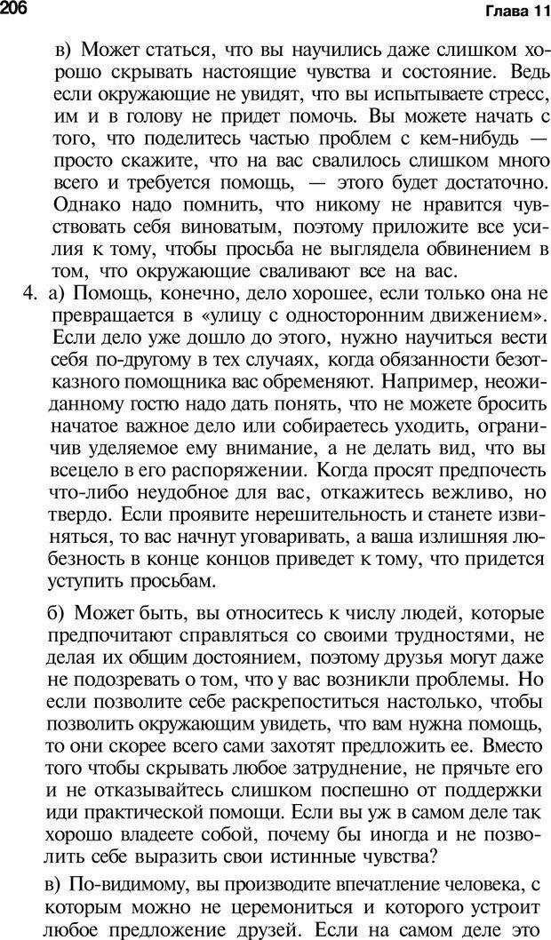 PDF. Язык жестов. Гленн В. Страница 204. Читать онлайн