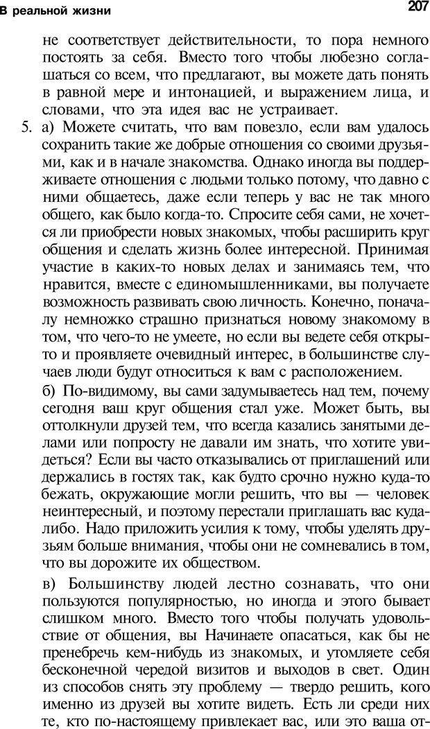 PDF. Язык жестов. Гленн В. Страница 205. Читать онлайн