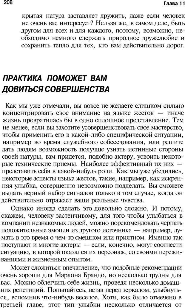 PDF. Язык жестов. Гленн В. Страница 206. Читать онлайн