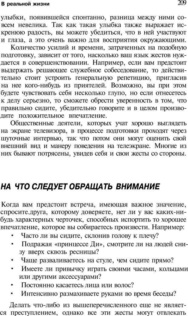 PDF. Язык жестов. Гленн В. Страница 207. Читать онлайн