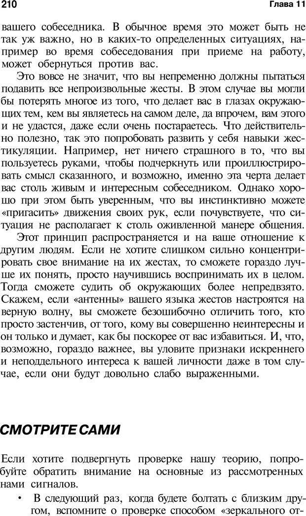 PDF. Язык жестов. Гленн В. Страница 208. Читать онлайн