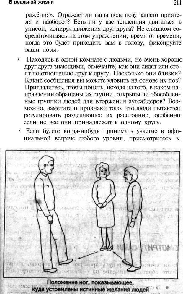 PDF. Язык жестов. Гленн В. Страница 209. Читать онлайн
