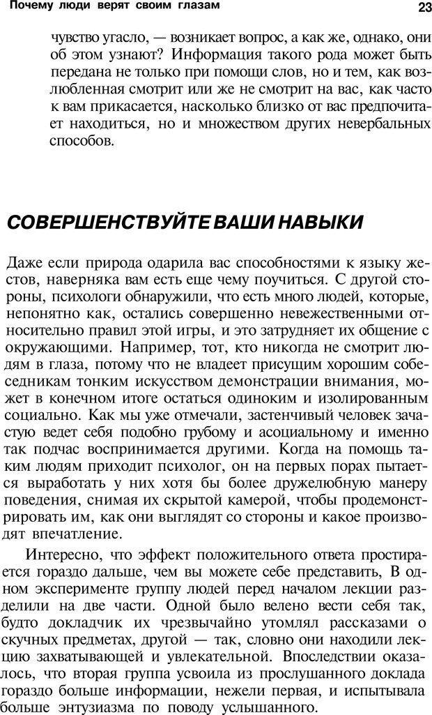 PDF. Язык жестов. Гленн В. Страница 21. Читать онлайн