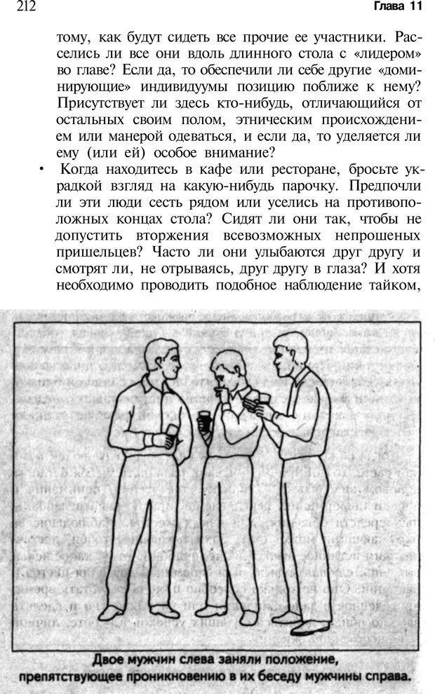 PDF. Язык жестов. Гленн В. Страница 210. Читать онлайн