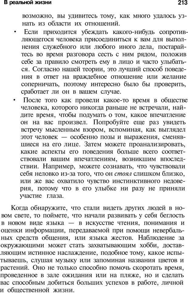 PDF. Язык жестов. Гленн В. Страница 211. Читать онлайн