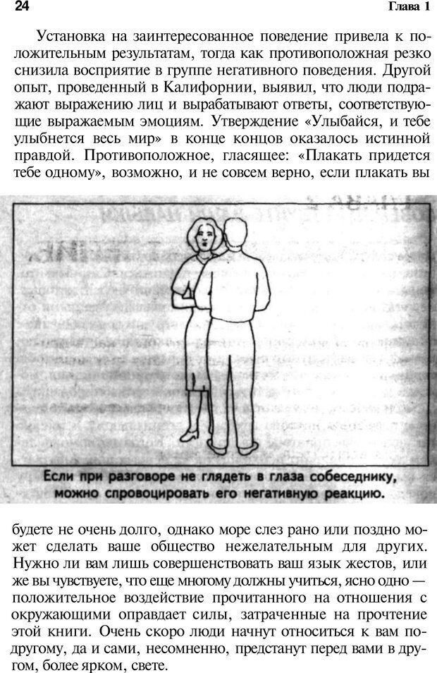 PDF. Язык жестов. Гленн В. Страница 22. Читать онлайн