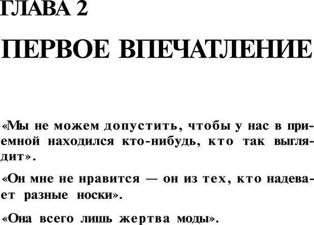PDF. Язык жестов. Гленн В. Страница 23. Читать онлайн