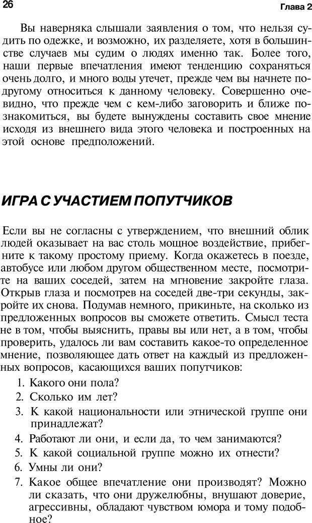 PDF. Язык жестов. Гленн В. Страница 24. Читать онлайн