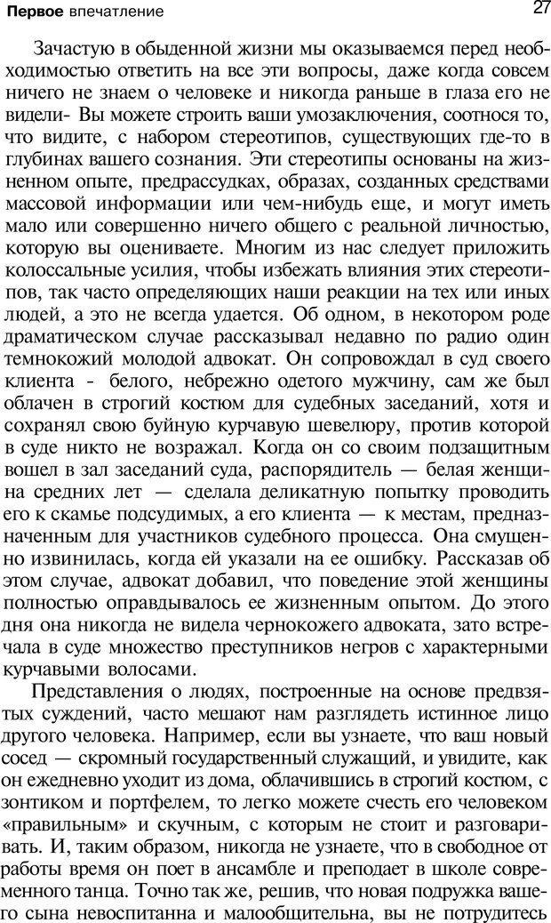 PDF. Язык жестов. Гленн В. Страница 25. Читать онлайн