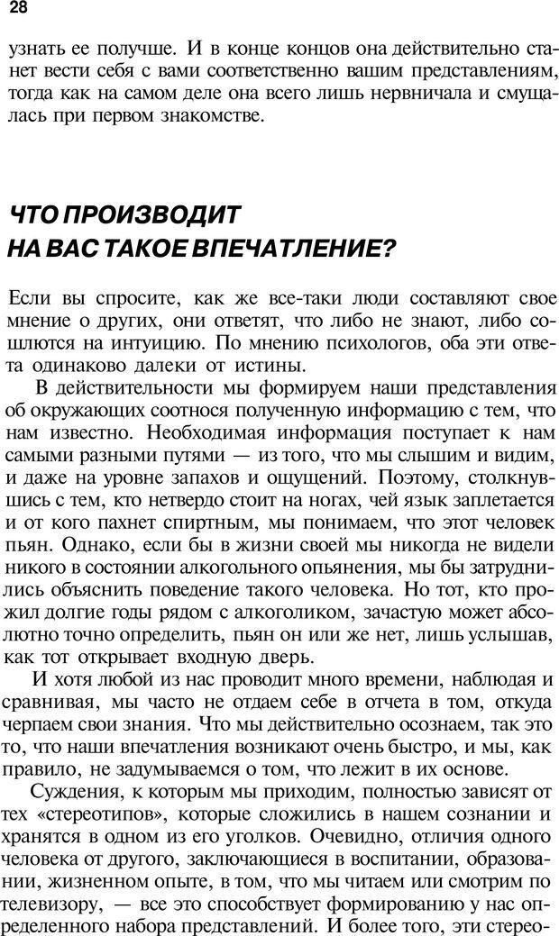 PDF. Язык жестов. Гленн В. Страница 26. Читать онлайн