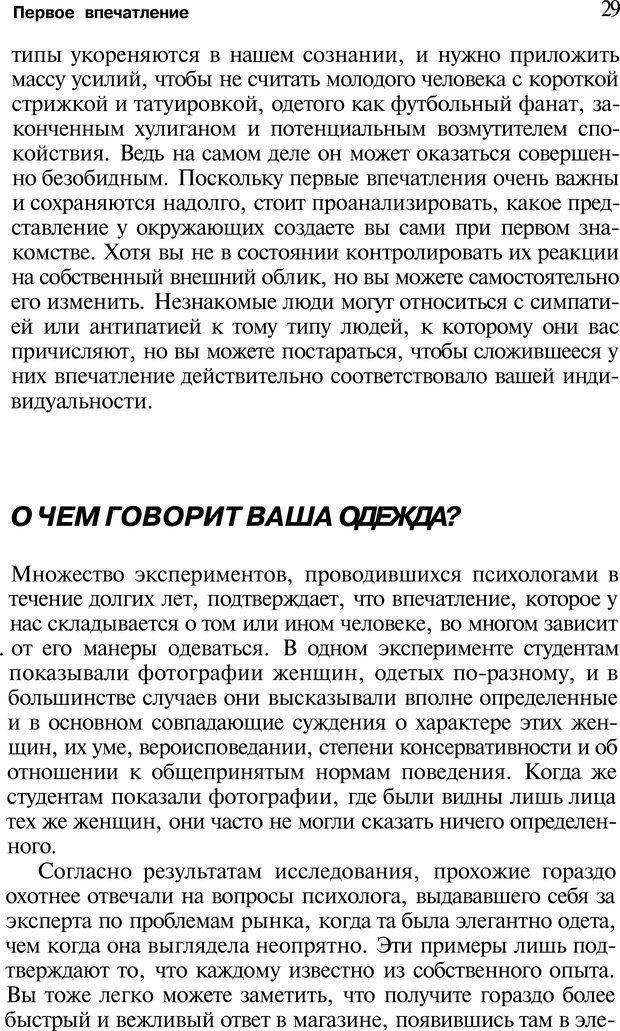 PDF. Язык жестов. Гленн В. Страница 27. Читать онлайн