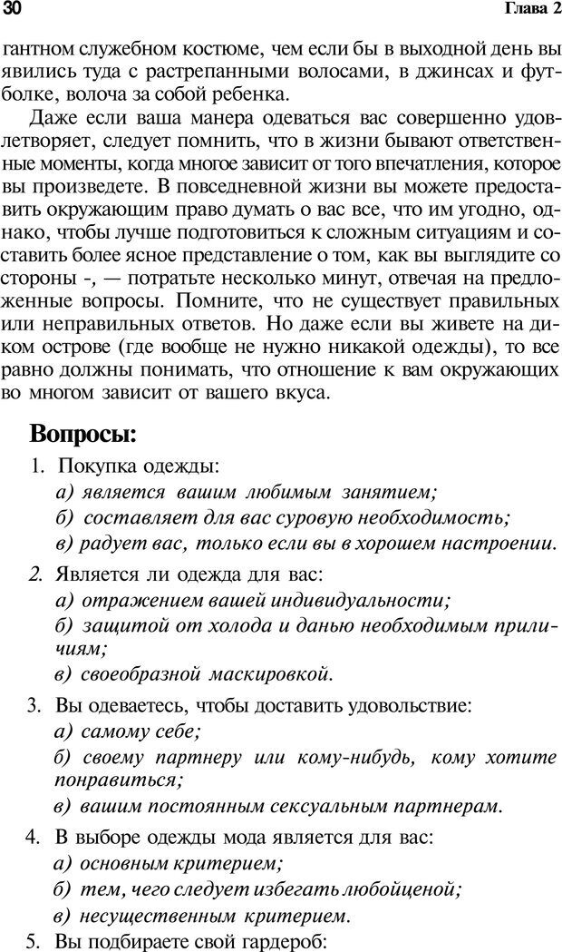 PDF. Язык жестов. Гленн В. Страница 28. Читать онлайн