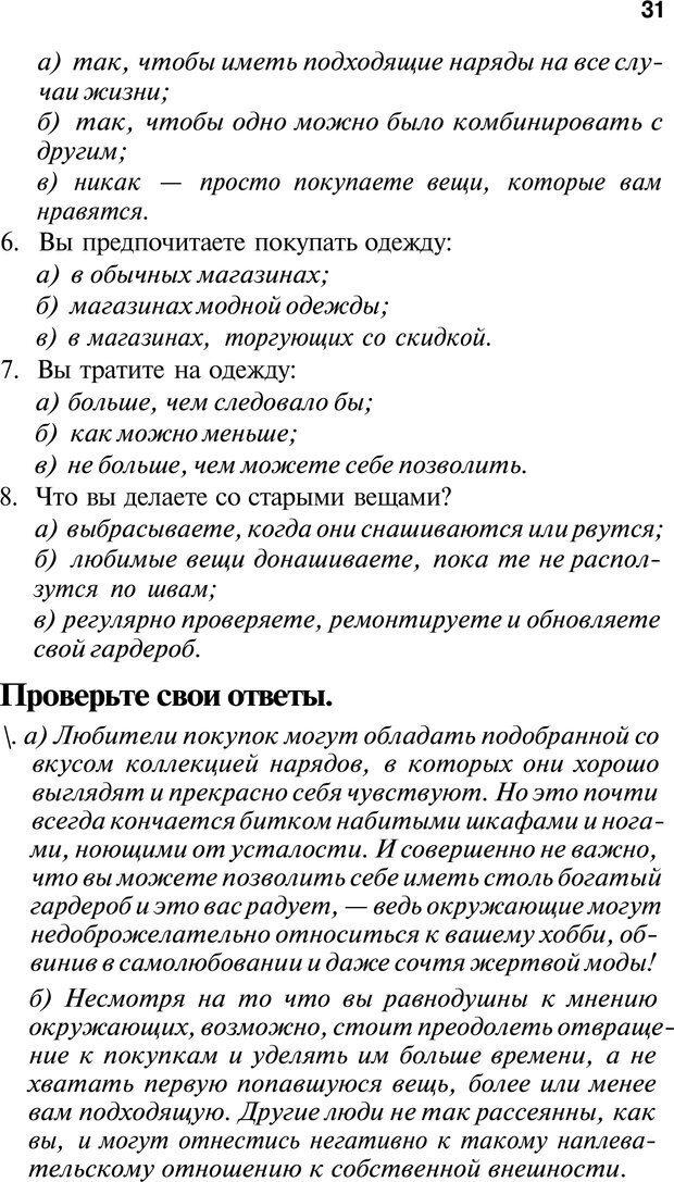 PDF. Язык жестов. Гленн В. Страница 29. Читать онлайн