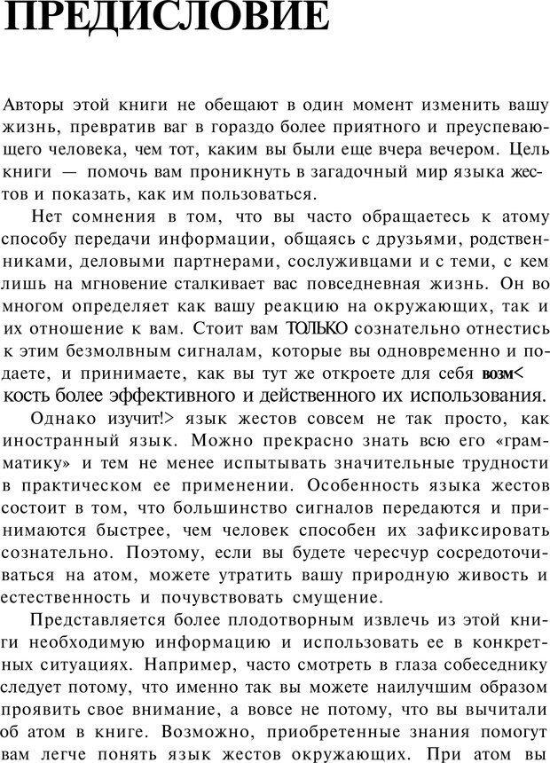 PDF. Язык жестов. Гленн В. Страница 3. Читать онлайн