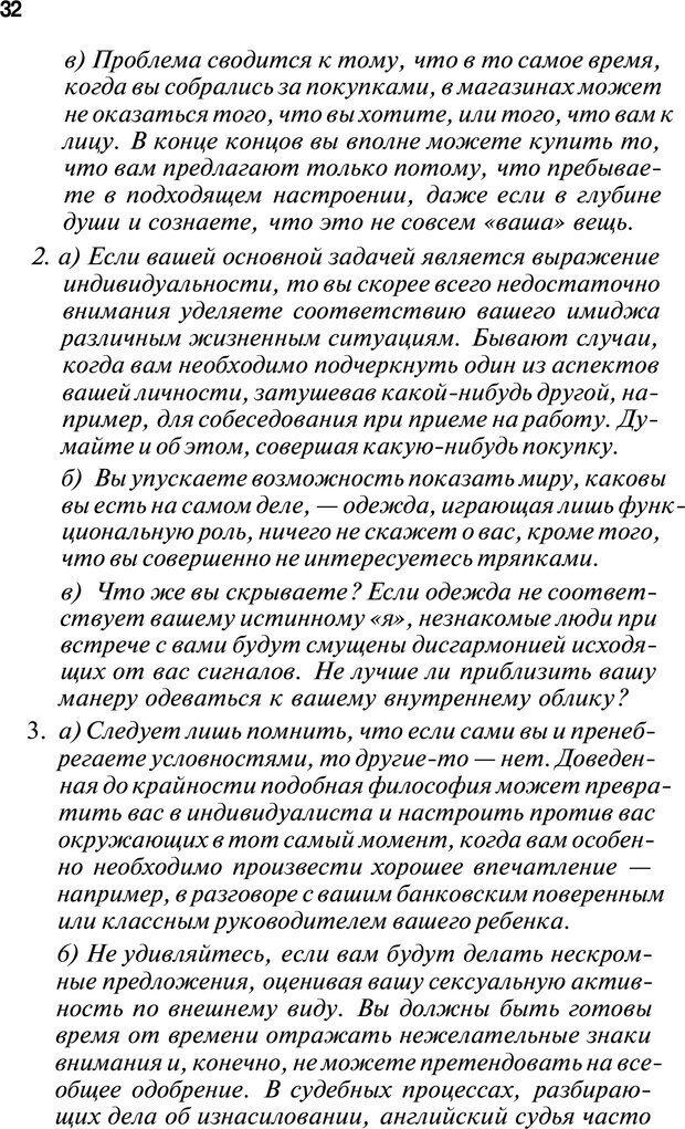 PDF. Язык жестов. Гленн В. Страница 30. Читать онлайн