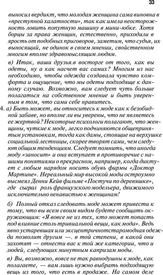 PDF. Язык жестов. Гленн В. Страница 31. Читать онлайн