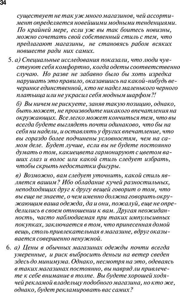 PDF. Язык жестов. Гленн В. Страница 32. Читать онлайн