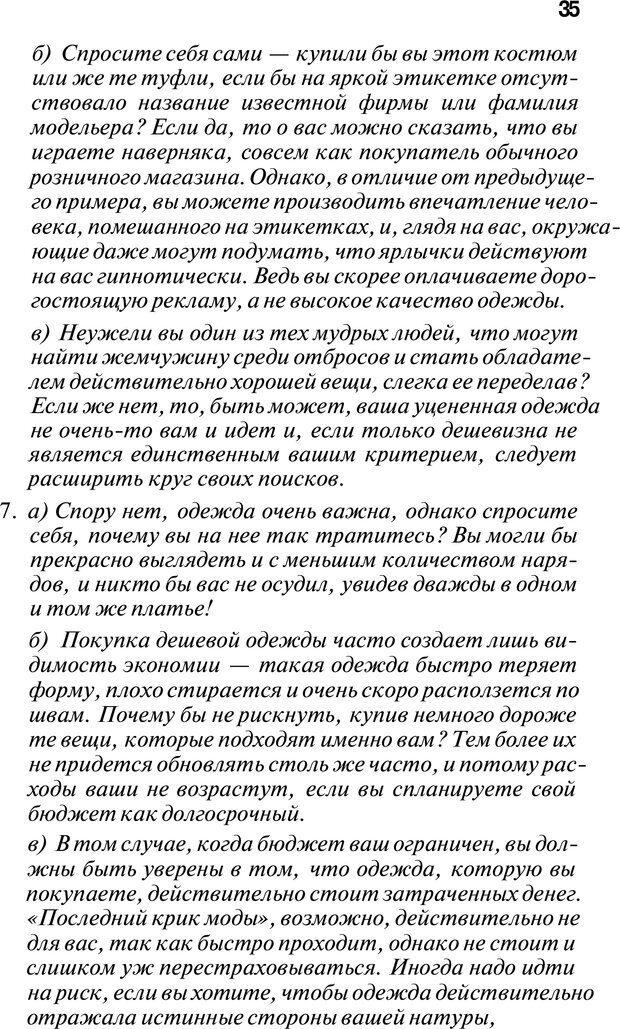 PDF. Язык жестов. Гленн В. Страница 33. Читать онлайн