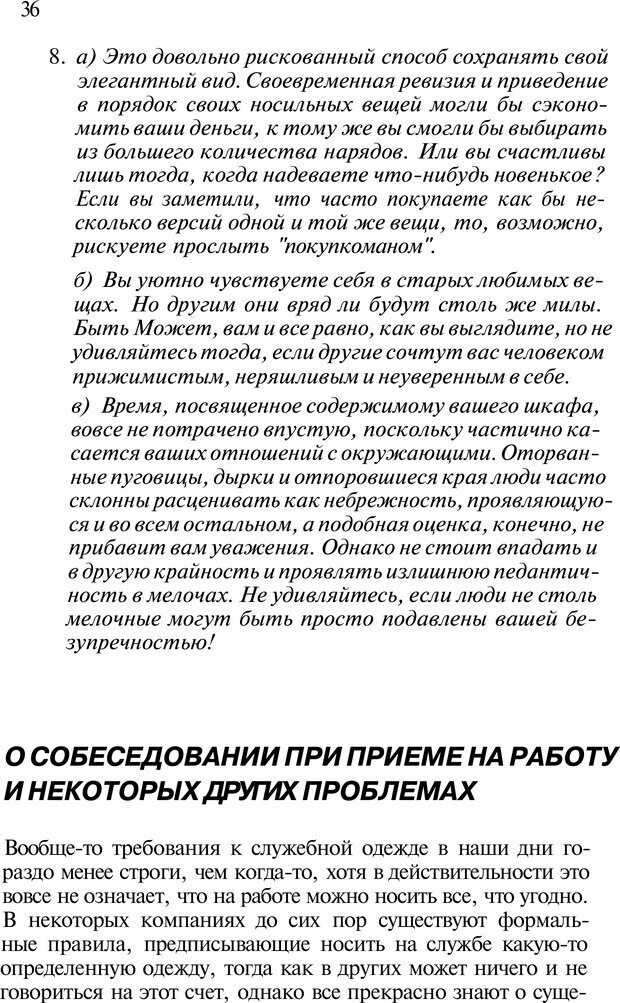 PDF. Язык жестов. Гленн В. Страница 34. Читать онлайн