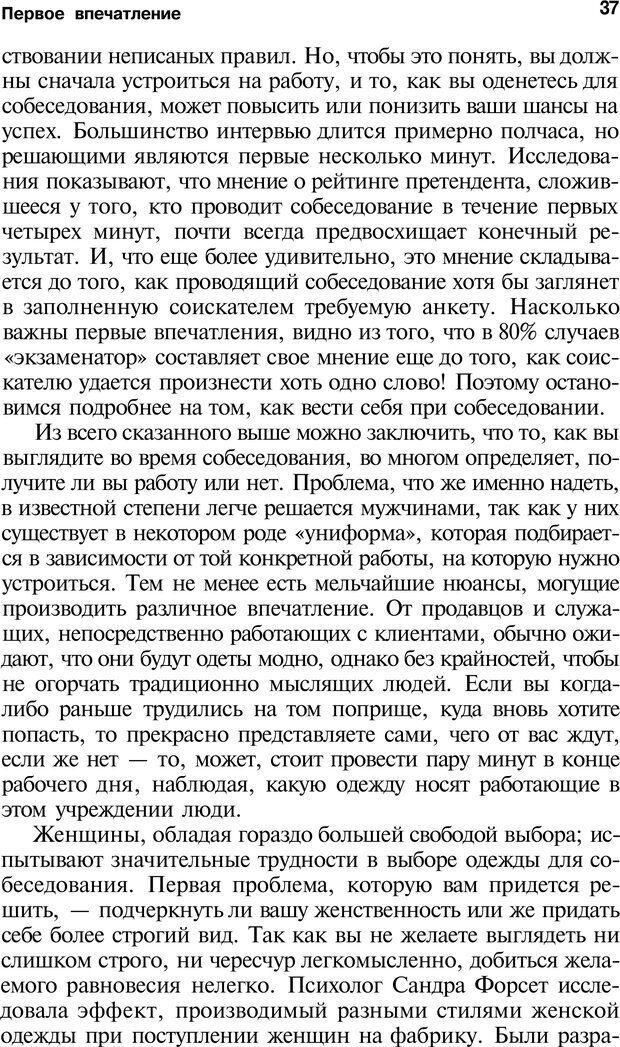 PDF. Язык жестов. Гленн В. Страница 35. Читать онлайн