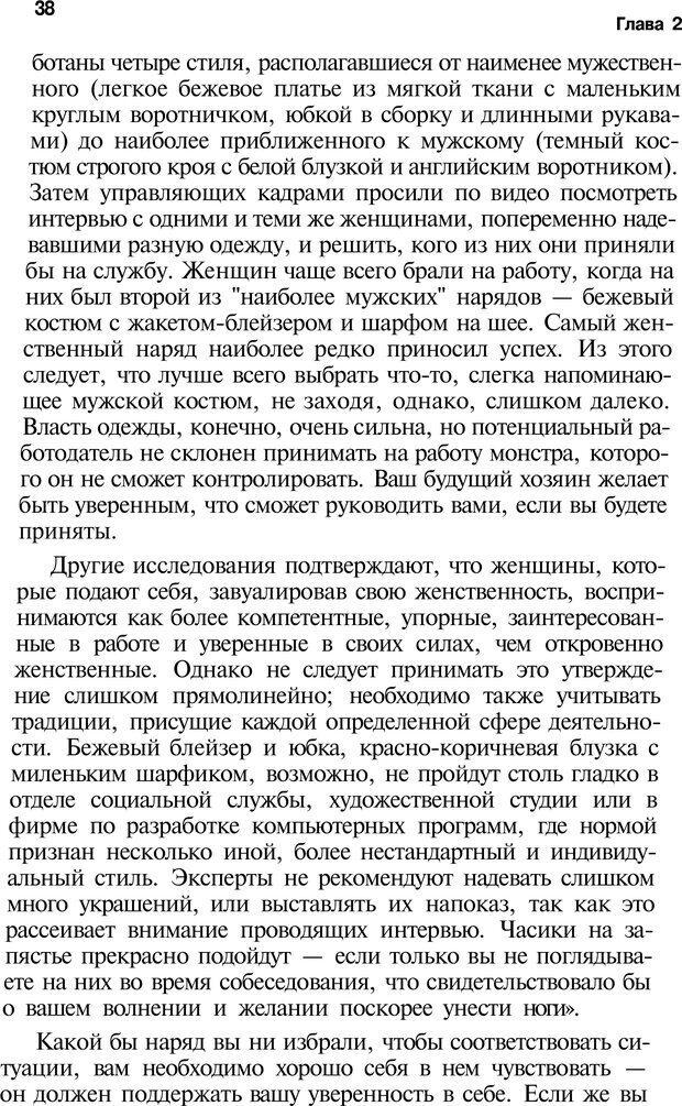 PDF. Язык жестов. Гленн В. Страница 36. Читать онлайн