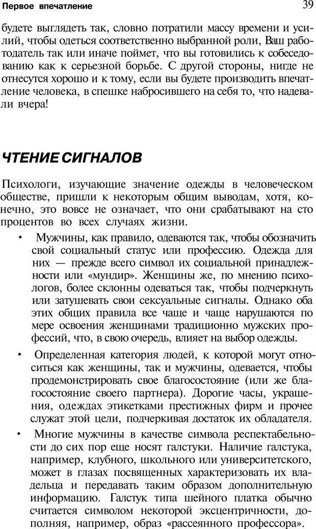 PDF. Язык жестов. Гленн В. Страница 37. Читать онлайн