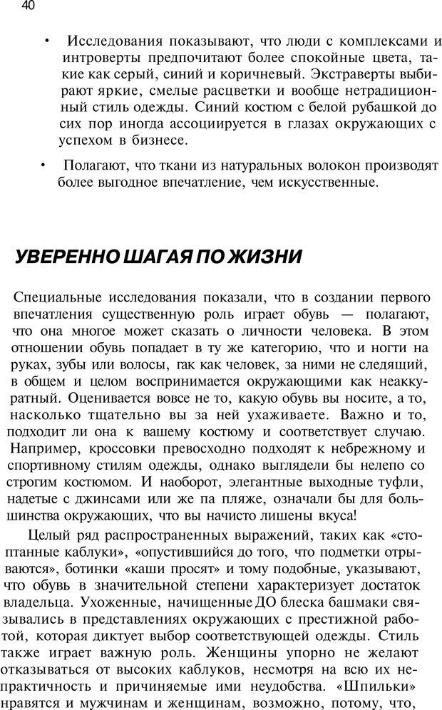PDF. Язык жестов. Гленн В. Страница 38. Читать онлайн