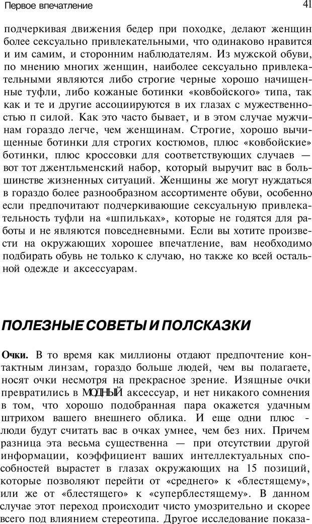 PDF. Язык жестов. Гленн В. Страница 39. Читать онлайн