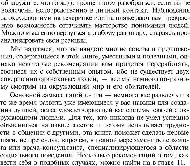 PDF. Язык жестов. Гленн В. Страница 4. Читать онлайн