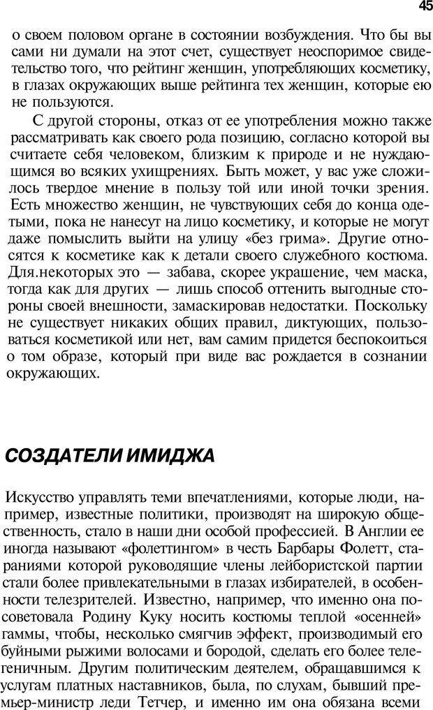 PDF. Язык жестов. Гленн В. Страница 43. Читать онлайн