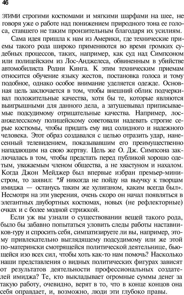 PDF. Язык жестов. Гленн В. Страница 44. Читать онлайн
