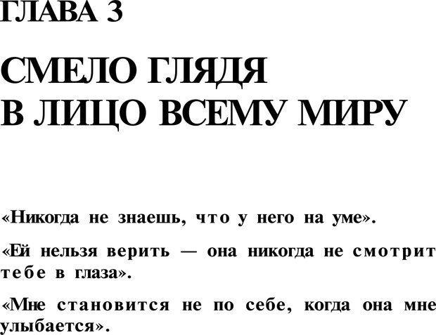 PDF. Язык жестов. Гленн В. Страница 45. Читать онлайн