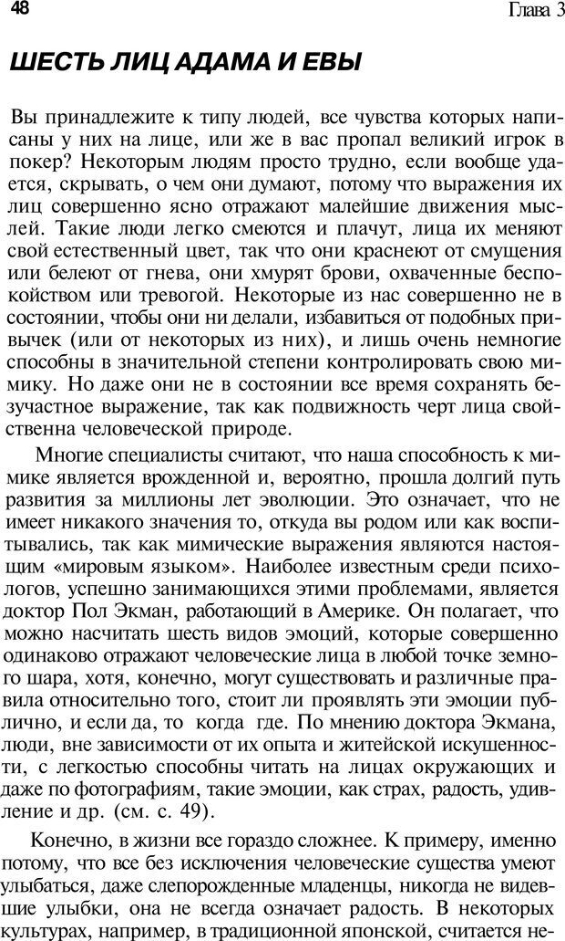 PDF. Язык жестов. Гленн В. Страница 46. Читать онлайн