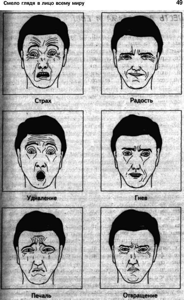 PDF. Язык жестов. Гленн В. Страница 47. Читать онлайн