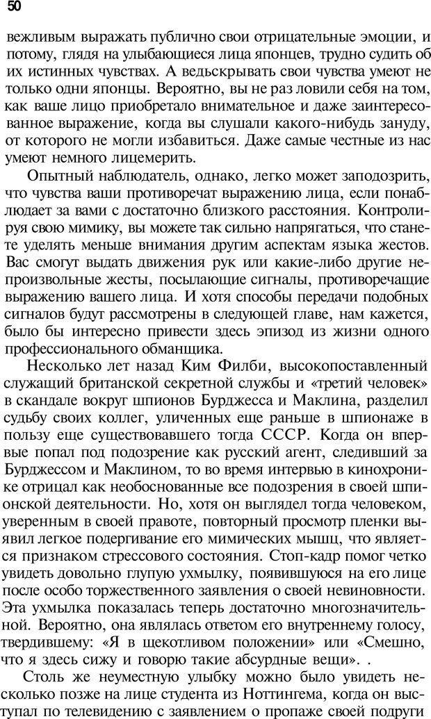 PDF. Язык жестов. Гленн В. Страница 48. Читать онлайн